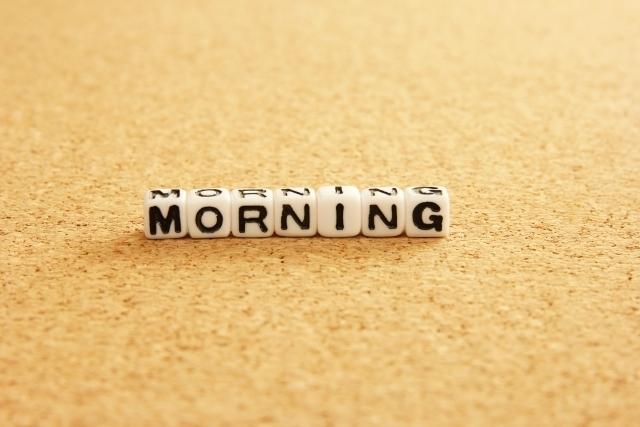 早起きのメリット