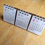 3ヶ月単位で考えるためにカレンダーも合わせてみた【早起き1,545日目】